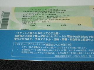 テイルズオブフェスティバル2008